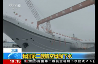 China on Wednesday (April 26) launched its first domestically built aircraft carrier. Photo grabbed from Reuters video file.