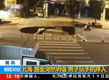 CCTV footage of motorist falling into sinkhole (Photo grabbed from CCTV video)